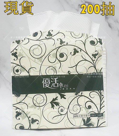 優活抽取式擦手紙巾  200抽