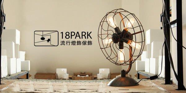 【18Park 】 創意仿舊工業風格   Industrial fans [ 工業電扇檯燈 ]