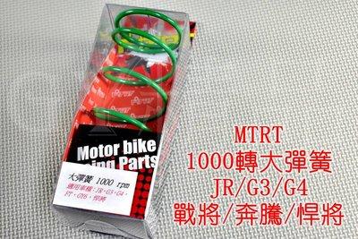 台北車業 MTRT 1000轉 大彈簧 適用於 JR 悍將 GY6 奔騰 G3 G4