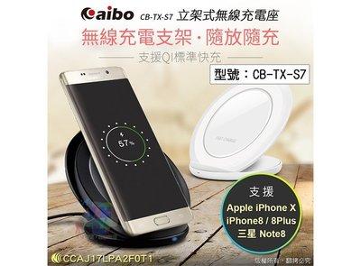 【尋寶趣】aibo 鈞嵐 TX-S7 立架式無線快速充電座 無線充電支架 手機快充 感應充電 支援Qi CB-TX-S7
