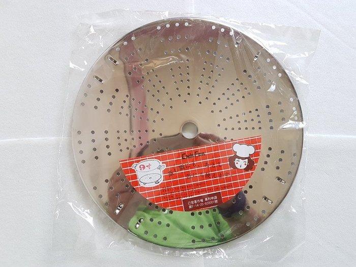 阿事的店~S1327 萬用炊盤~9寸(活動腳架) 活動蒸盤 不鏽鋼蒸架 不銹鋼蒸架 鍋墊