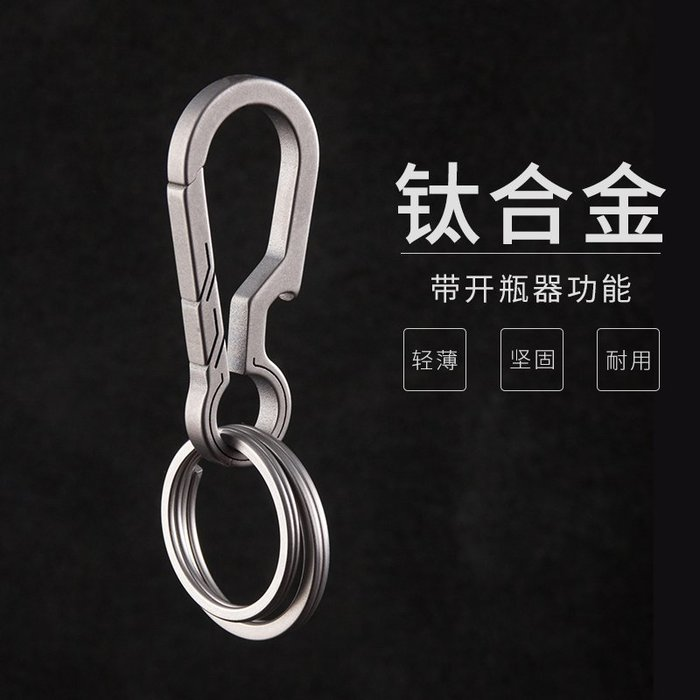 雜貨小鋪 鈦合金鑰匙扣掛件汽車遙控器鑰匙鏈男士腰掛鑰匙圈環個性創意簡約