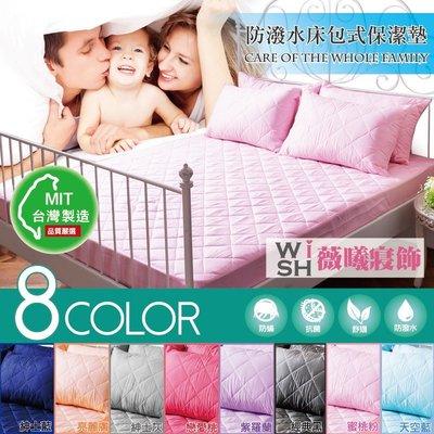 好評熱賣《3M防潑水防蟎抗菌床包式保潔墊+保潔墊枕套》MIT台灣製 單人保潔墊x1+保潔墊枕套x1-綜合賣場