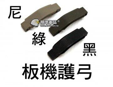 【翔準軍品AOG】板機護弓 黑 尼 綠 電動槍 瓦斯槍 生存遊戲 周邊零配件 P1116-8AB