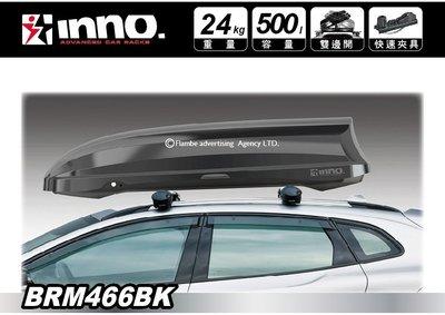 ||MyRack|| INNO BRM466BK-亮黑 500L 車頂行李箱 雙面開啟