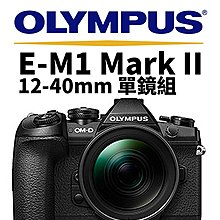 【新鎂-門市可議價】Olympus OM-D E-M1 Mark II + 12-40mm PRO 公司貨 E-M1M2