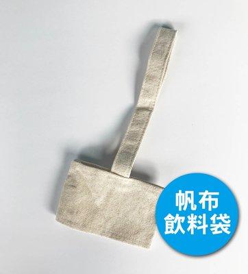 【ESHENG熱昇華轉印專家】個性化生產轉印設備耗材之空白米白色飲料杯袋(10個/包)