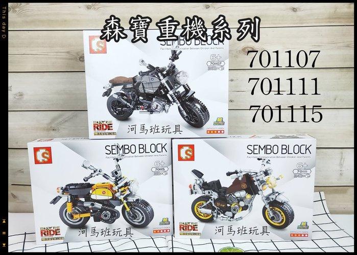 河馬班玩具--森寶積木-重機系列701107/701111/701115**附展示底座**
