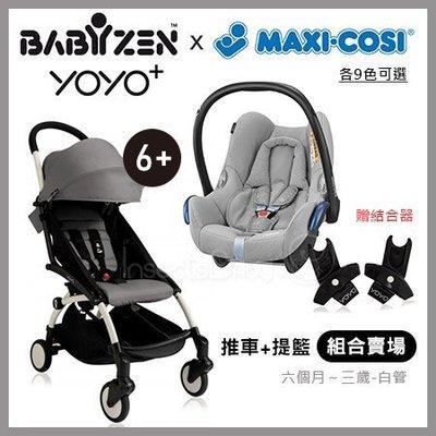 ✿蟲寶寶✿【法國Babyzen】新手爸媽推薦組!YOYO+(6+白管) 搭配maxi-cosi cabrio新生兒提籃