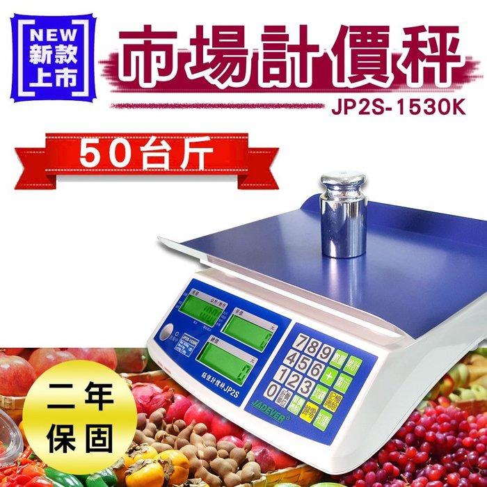 【限時特價】50台斤/30kg 市場計價秤  標檢局合格 LCD綠背光 兩年保固 JP2S 15kg 電子秤 磅秤 鈺恆