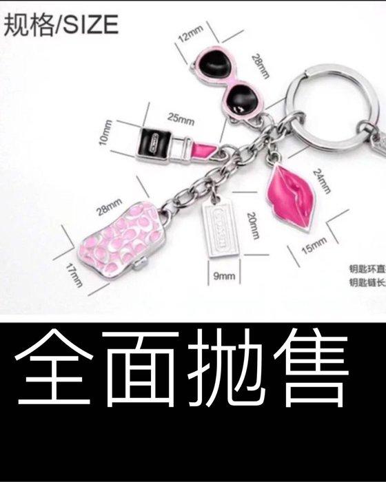 【福報來了]正貨最後一批 四個一組Coach粉絲鑰匙鍊。完整包装;掛在包包外面超萌