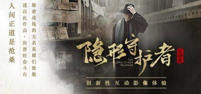 【WC電玩】PC 隱形守護者 1-5 The Invisible Guardian STEAM (數位版)
