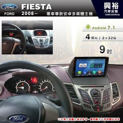 ☆興裕☆【專車專款】2008~年Ford福特 Fiesta專用9吋螢幕安卓多媒體主機*4核心2+32