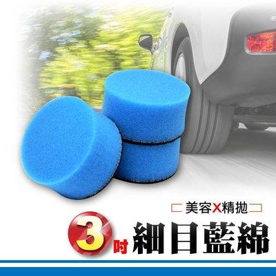 專業 黏扣式 3吋細目藍綿 海綿盤│汽車美容打蠟海綿 上蠟美容保養黏扣海綿盤 適用氣動/電動打臘機車用細蠟鏡面拋光