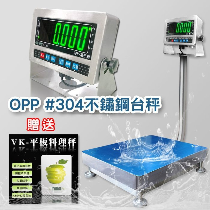 【新品特價免運費🚛】OPP不銹鋼電子計重台秤【150kg】S台面 堅固耐用 兩年保固 食品 海鮮 電子秤 磅秤