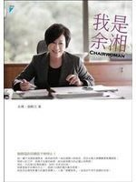 【(5)】《我是余湘─CHAIRWOMAN》ISBN:9866249409│寶瓶文化│余湘、張殿文│九成新