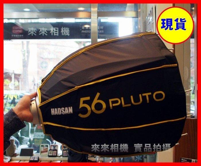 來來相機 HADSAN PLUTO 56CM 深口柔光罩 傘式易撐柔光罩 公司貨 para