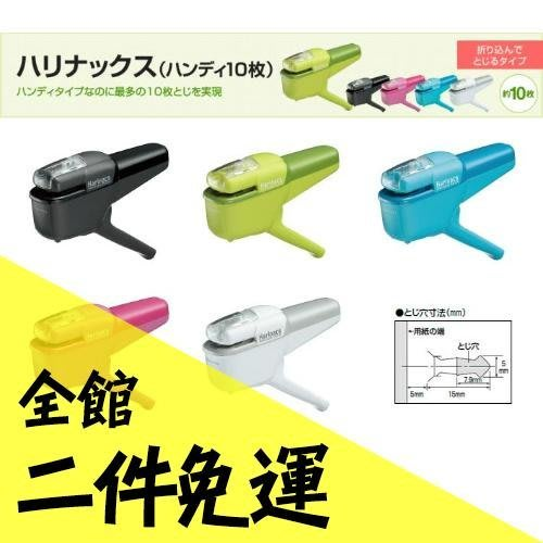 日本 KOKUYO 新版無針壓力釘書機 新版可釘10張 SLN-MSH110 開學辦公室玩具【水貨碼頭】