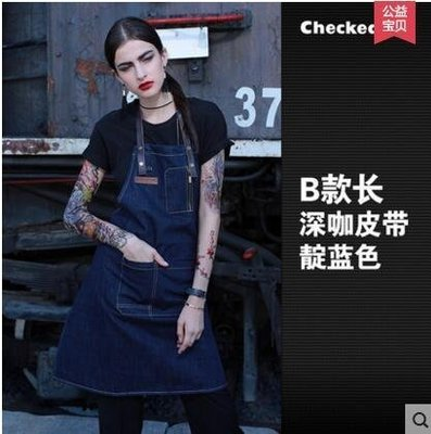 【優上】牛仔圍裙皮帶咖啡師畫畫西餐廳烘焙工作圍裙韓版「B長深咖皮帶靛藍」