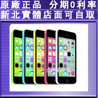 免運 送皮套+貼好鋼化膜 Apple iPhone 5C 8G 800萬畫素 福利機