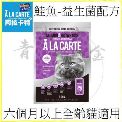 『青山六金』附發票 阿拉卡特 鮭魚-益生菌配方 1.5kg 六個月以上全齡貓適用 貓 貓飼料 飼料