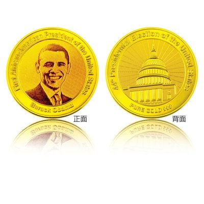 黃金金幣 美國總統歐巴馬當選紀念金幣 限量 收藏 紀念 禮贈品 免運費