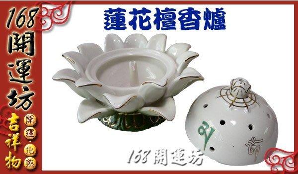 【168開運坊】檀香爐系列【六字大明咒/開運五行蓮花爐-白色】