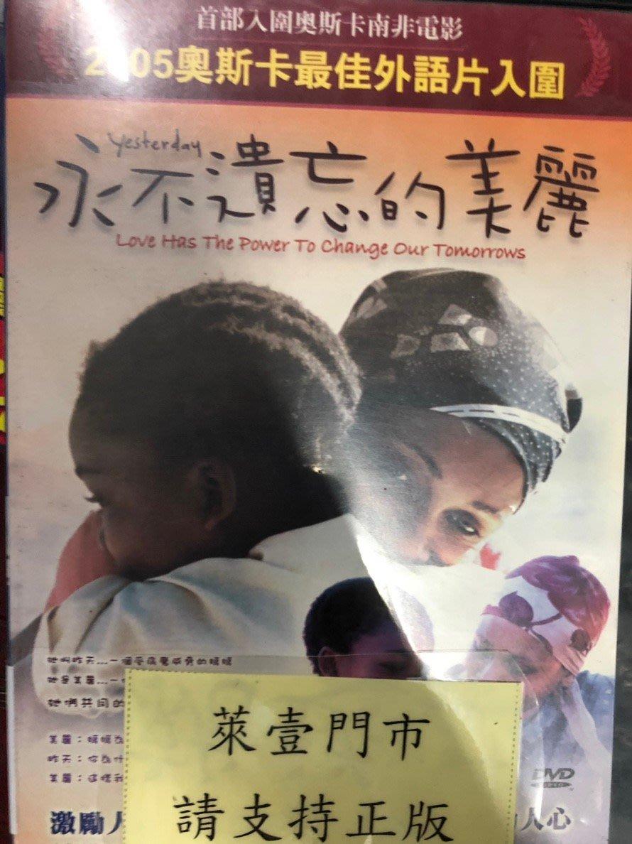 莊仔@888066 DVD 奧斯卡最佳外語片入圍【永不遺忘的美麗】全賣場台灣地區正版片