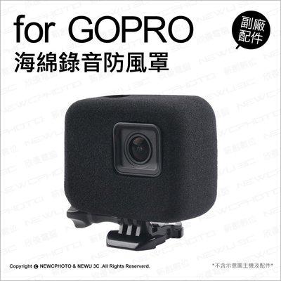 【薪創台中】GOPRO 副廠配件 Hero 5/6/7 海綿錄音防風罩 防噪 噪音 降風噪 保護罩 保護套 海綿罩