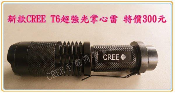 (特價檔)品質第一 保證對低價T6-U2 掌心雷CREE T6-U2手電筒 單顆18650鋰電 戰術夾 生存變焦(簡配)