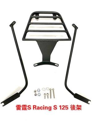 雷霆S.Racing S 125 後架.後箱架.漢堡架.後行李箱架