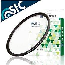 晶豪泰 【STC】Ultra Layer UV Filter 55mm 輕薄透光 抗紫外線保護鏡