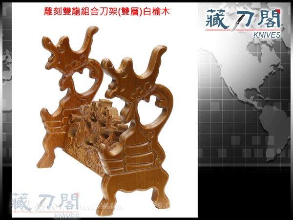 《藏刀閣》雕刻雙龍組合刀架(雙層)