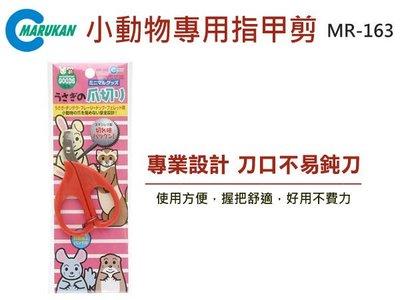 SNOW的家【訂購】日本Marukan 小動物專用指甲剪 MR-163 (80030160
