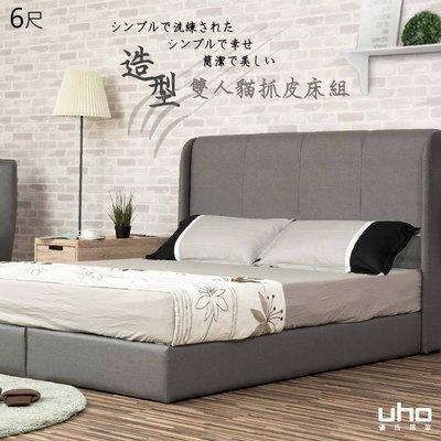 床組【UHO】波斯-造型貓抓皮二件組(床頭片+床底)-6尺雙人加大