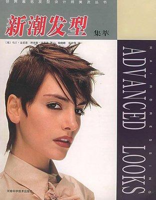 【特價】9787534929403 新潮髮型集萃 簡體書 楊曉峰,張少偉 譯 河南科學技術出版社