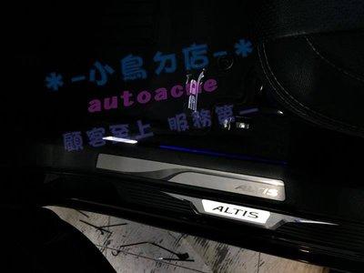 (小鳥的店)豐田 2014-2018 ALTIS 11代 11.5代 迎賓踏板 LED內門檻 防刮板 白光 藍光 氣氛燈