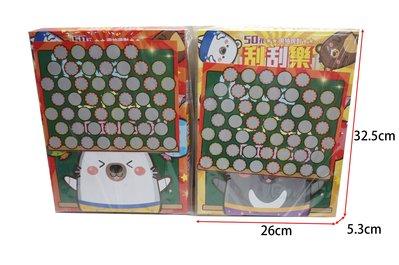 佳佳玩具 ----- 專業級 品質極度要求 50孔刮刮樂 益智玩具 懷舊 復古玩具【133907】