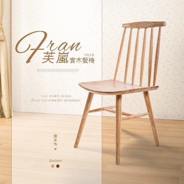 桌椅 餐椅 化粧椅  佳櫥世界  Fran芙嵐實木餐椅 二色-Y016【多瓦娜】