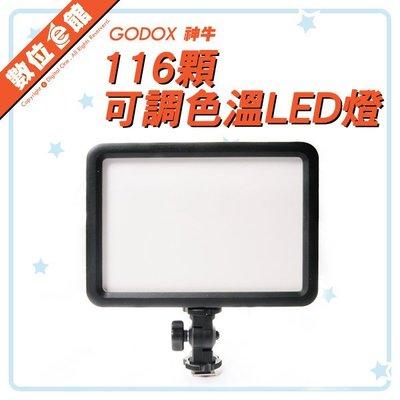 刷卡免運 數位e館 公司貨 GODOX 神牛 LEDP120C 116顆 調色溫 平板型LED燈 補光燈 攝影燈 持續燈