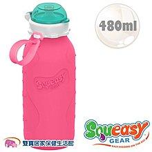 美國 SQUEASY QQ 隨身瓶/水壺/水杯 480ml - 粉紅