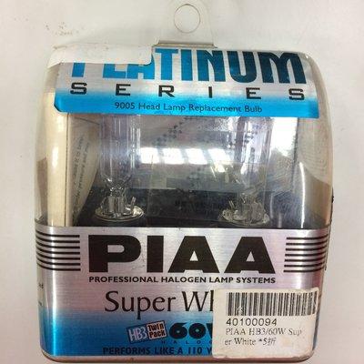 【光電小舖】PIAA HB3 SUPER WHITE 60W