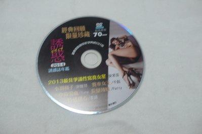 紫色小館64-7~~--誘惑 2014年鑑