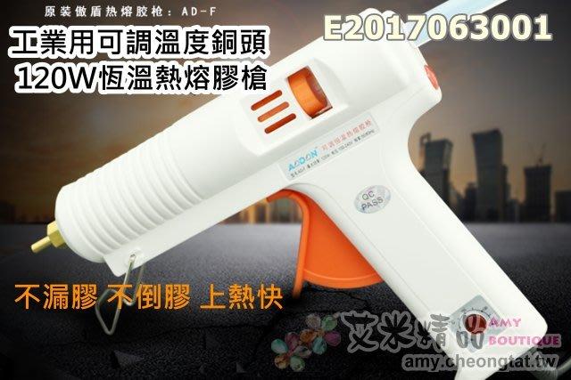 【艾米精品】傲盾AODON工業用可調溫度銅頭120W恆溫熱熔膠槍 AD-F恆溫膠槍100度-220度銅嘴熔膠槍熱熔膠棒