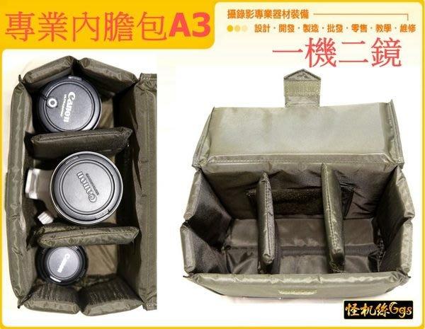 怪機絲 YP-4-023-19 專業內膽包A3 攝影包 內膽單眼相機包  可拆裝 內膽包 數位相機包
