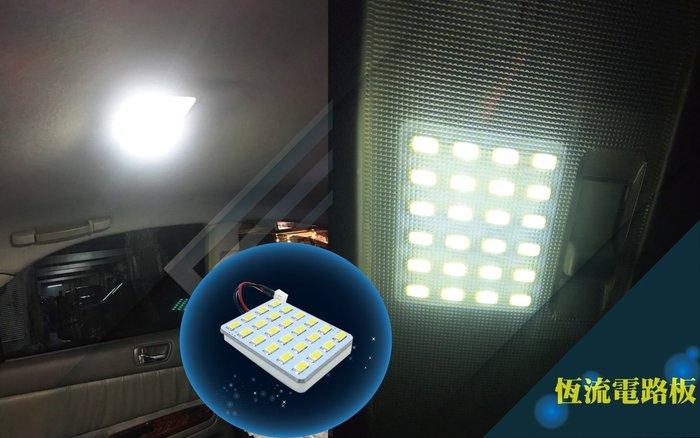 綠能基地㊣LED燈板 室內燈 閱讀燈 車內燈 雙尖室內燈 車室內燈 車內燈 LED燈 車頂燈 暖白室內燈 led車燈