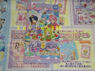東京都-PriPara星光樂園第七章夢想探險單包卡包(內有2張星光卡+2張樂園卡)(此卡片台灣機台可刷)卡包隨機出貨現貨