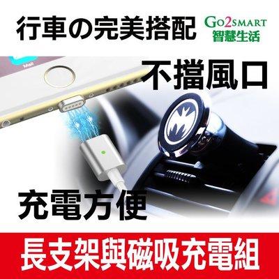 【Go2Smart智慧生活】手機磁吸長支架+智能磁吸充電傳輸線磁吸線 磁吸充電 安卓 蘋果 磁吸