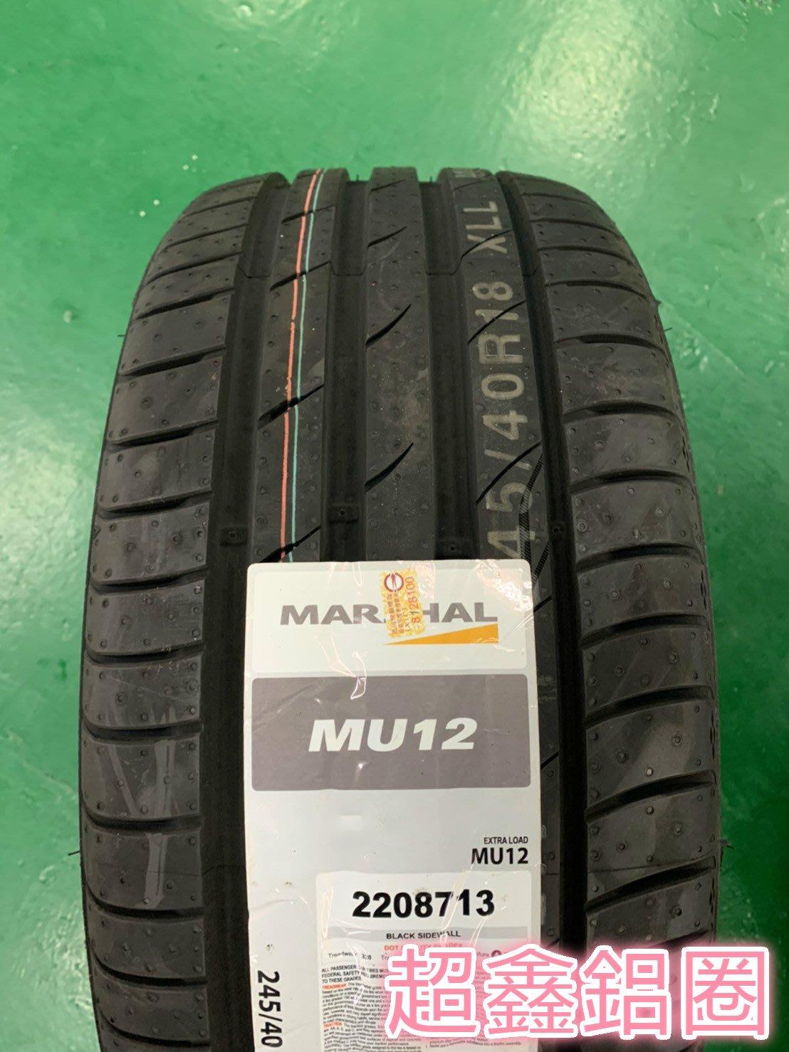 +超鑫輪胎鋁圈+  MARSHAL 245/45-17 95W MU12 韓國製 完工價 KHUMO 錦湖輪胎副廠牌