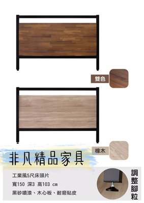 非凡二手家具 全新工業風5尺鐵腳木紋拼接床頭片*床頭櫃*床頭*床架*床箱*寢具*二手*標準雙人
